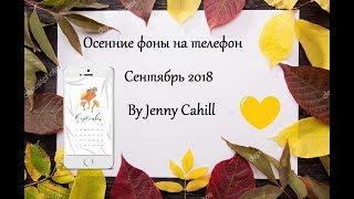 ♪ Осенние Обои на телефон ♡ Сентябрь 2018 ♫