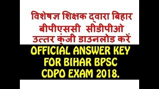 Bihar BPSC CDPO (Child Development Project Officer) Question Paper & Answer Key Download pdf