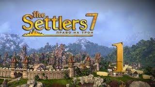 The Settlers 7: Право на трон # 1 серия