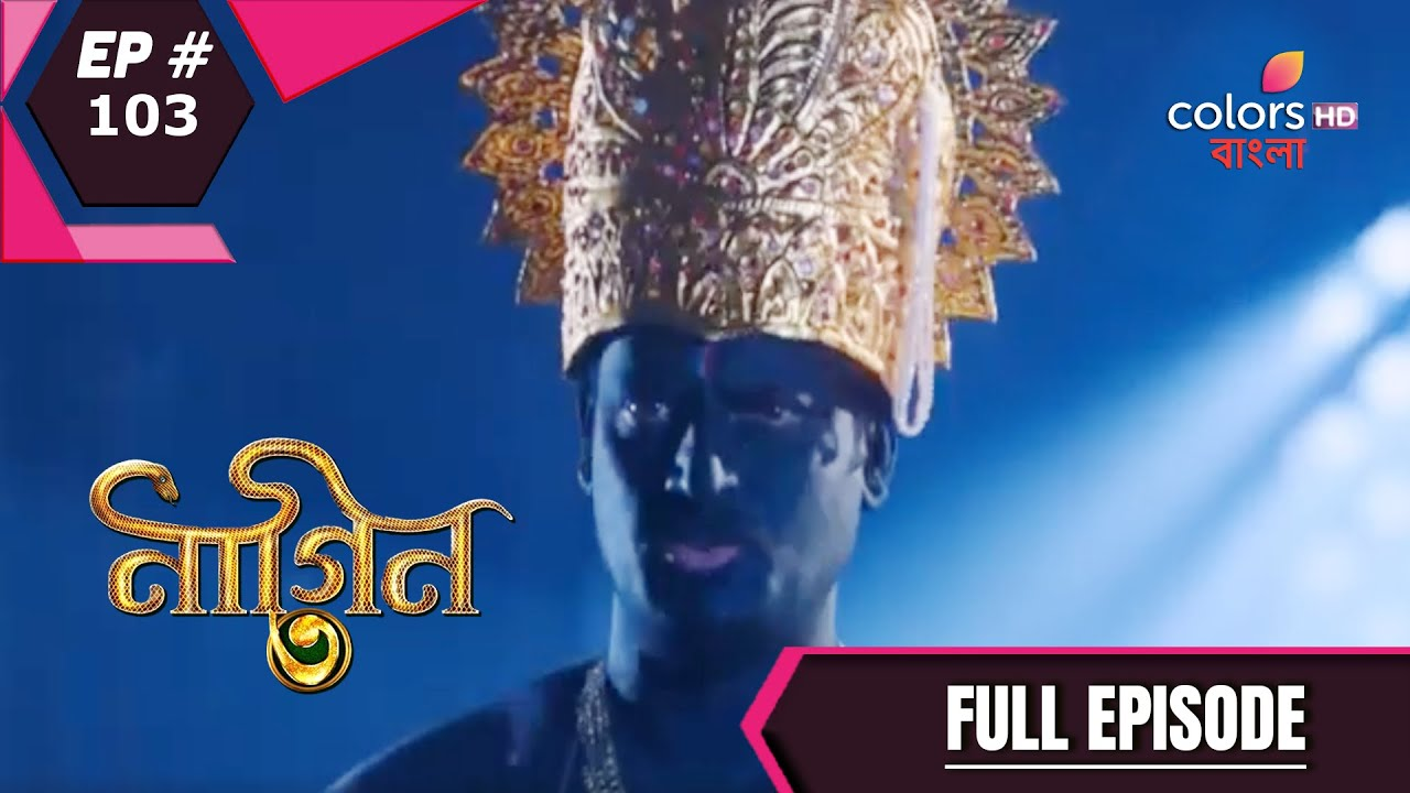 Download Naagin 3 (Bengali) | নাগিন ৩ | Episode 103 | Full Episode