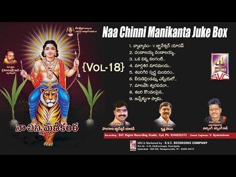 Naa Chinni Manikanta Vol-18 //Naarsingi NarsingRao// SVC RECORDING COMPANY