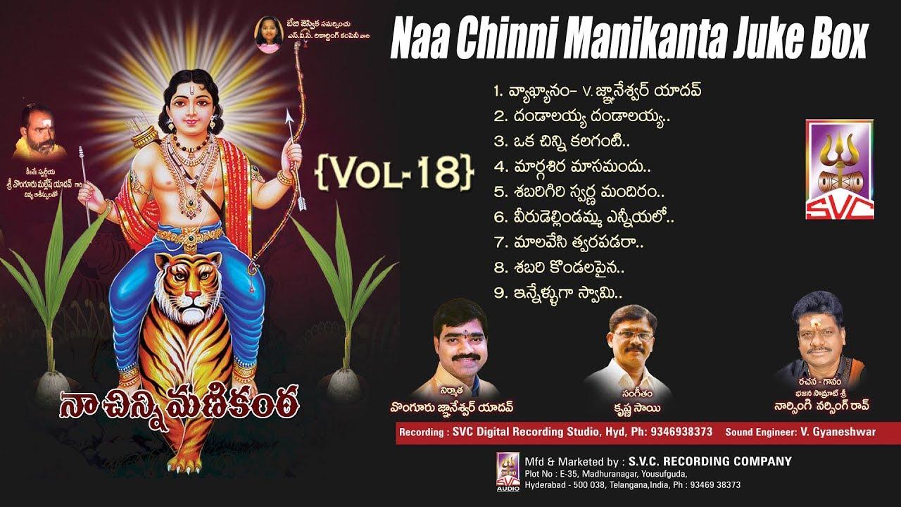 naa chinni manikanta vol 1 songs