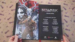Комикс Ведьмак: Библиотечное издание - The Witcher Library Edition Volume 1