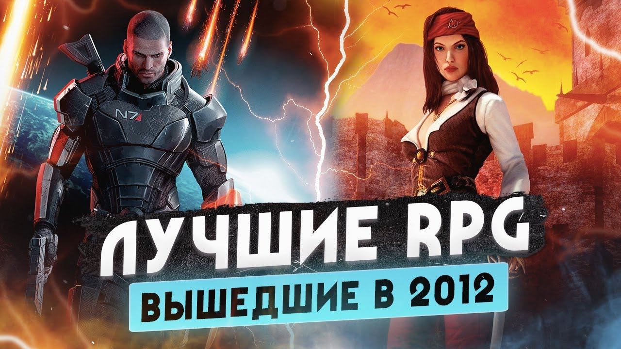 ЛУЧШИЕ RPG ИГРЫ 2012 | Mass Effect 3, Diablo 3, Risen 2