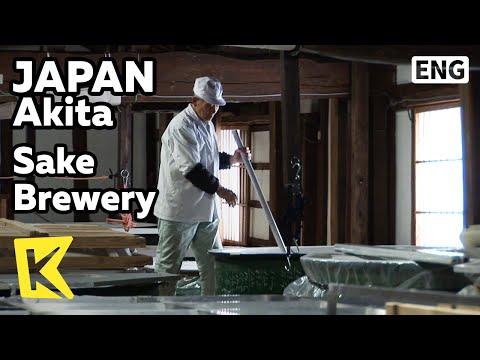 【K】Japan Travel-Akita[일본 여행-아키타]아사마이 사케 주조장/Sake Brewery