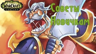 [WoW] Советы новичкам. (Гайд. World of Warcraft: Legion. 2016).