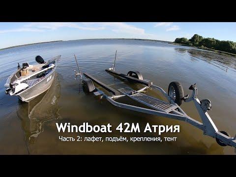 Windboat 42M АТРИЯ. Часть 2. Лафет, подъём, тент, крепления