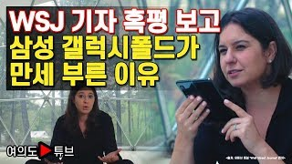 [여의도튜브] WSJ 기자 혹평을 보고 삼성 갤럭시폴드가 만세를 부른 이유