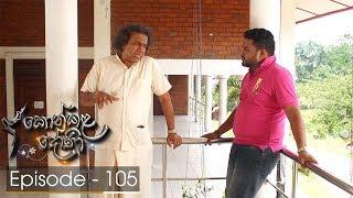 Konkala Dhoni | Episode 105 - (2018-04-02) | ITN Thumbnail