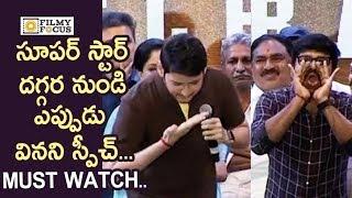 Mahesh Babu Crazy Speech about Fans @Sarileru Neekevvaru Movie Success Celebrations
