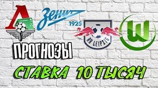 ЛОКОМОТИВ - ЗЕНИТ / ЛЕЙПЦИГ - ВОЛЬФСБУРГ / СТАВЛЮ 10 ТЫСЯЧ! ПРОГНОЗЫ НА СПОРТ