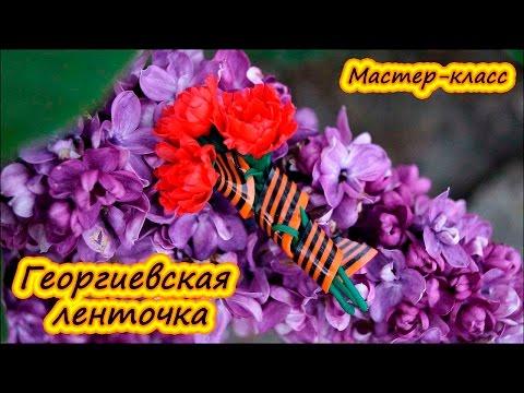 Георгиевская лента на российских наградах, история