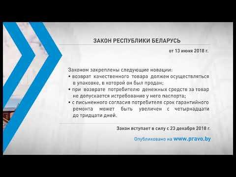 «Компетентно о праве»: Закон Республики Беларусь от 13 июня 2018 г.
