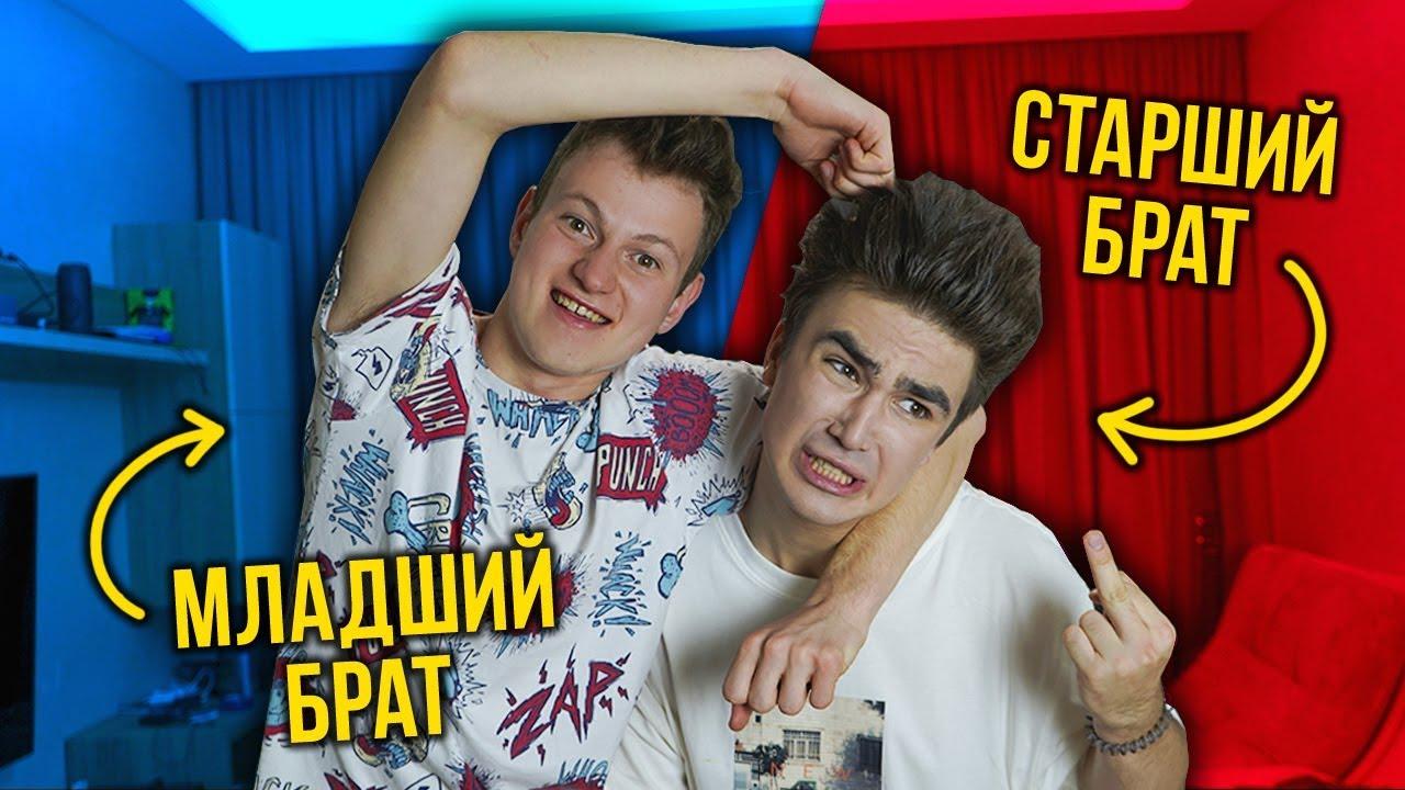 МЛАДШИЙ БРАТ VS СТАРШИЙ БРАТ ( feat. Mak )