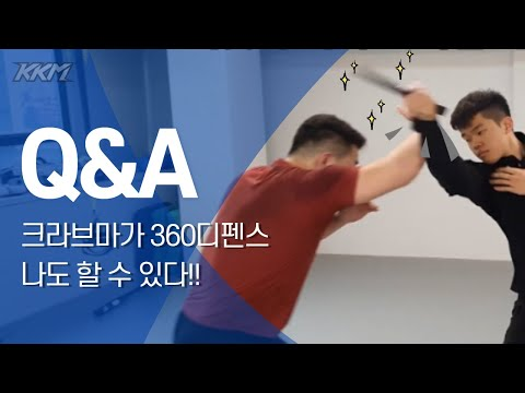KKM KRAV MAGA Training Knife defense 칼막기의 기본을 배워보자!