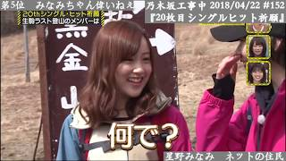 ゆっくり振り返る乃木坂46流行語大賞2018
