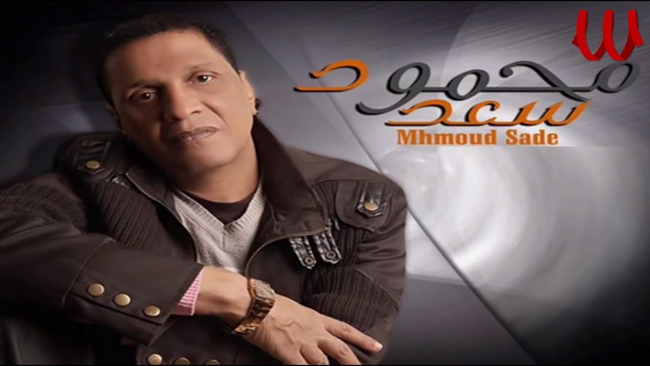 محمود سعد - لمين هغني / Mahmoud Sa3d  - Le Men Haghany