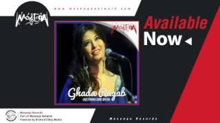 Ghada Ragab - Alf Leyla We Leyla - Live / غادة رجب - الف ليلة وليلة - ليف