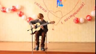 Уривок мелодії на гітарі. Кукуй Євген 8 клас