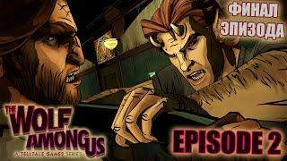 The Wolf Among Us | Episode 2 | #ФИНАЛ ЭПИЗОДА