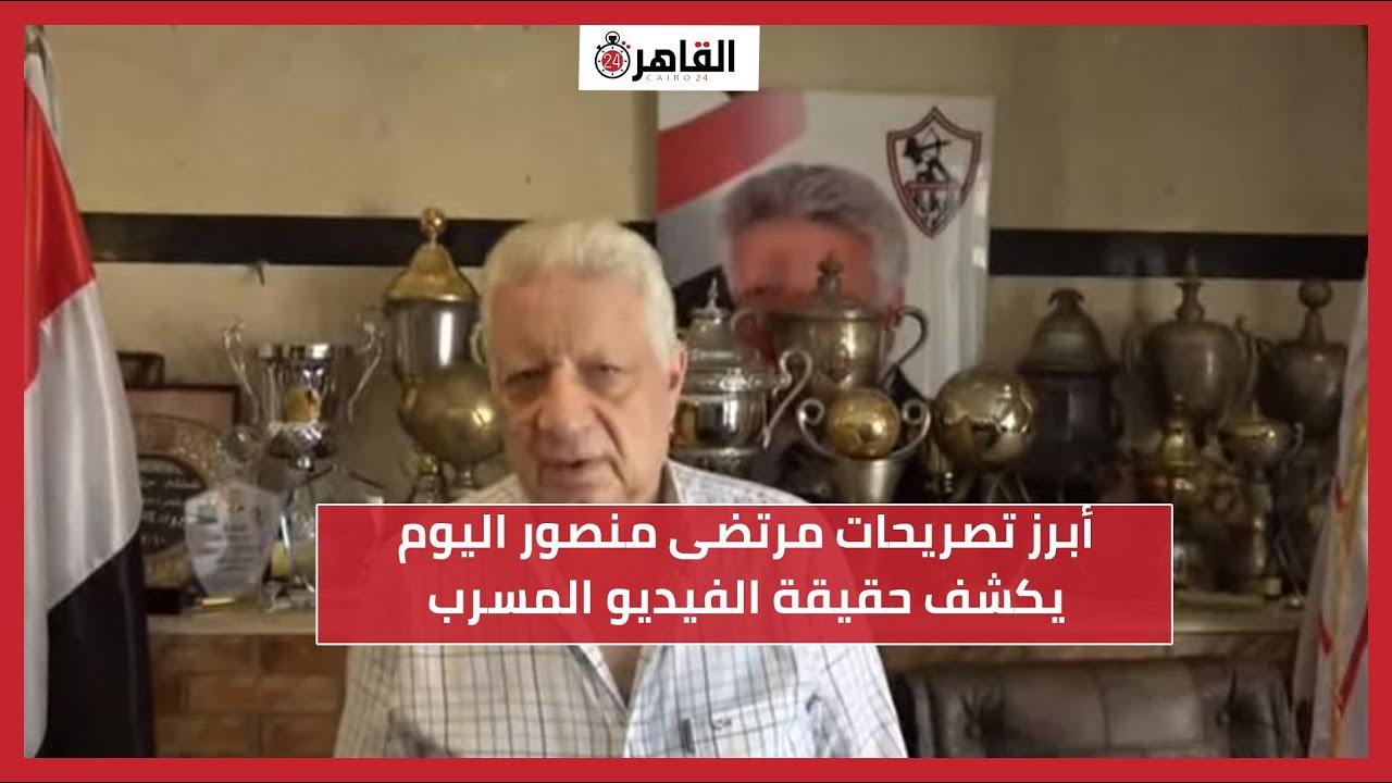 أبرز تصريحات مرتضى منصور اليوم يكشف حقيقة الفيديو المسرب