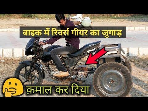 मोटरसाइकिल में रिवर्स गियर का देसी जुगाड़ | Desi Jugad Back Gear on Bike / Motorcycle