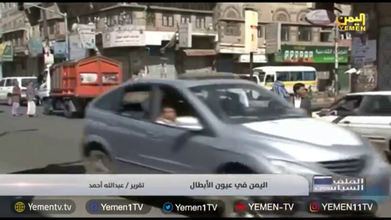 Photo of اليمن في عيون الأبطال  –  تقرير عبدالله الريمي