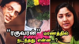 Rohini Has Leaked Shocking News About Raguvaran's Death!