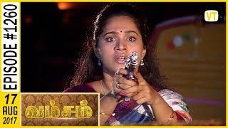Vamsam - வம்சம் | Tamil Serial | Sun TV |  Epi 1260 | 10/08/2017 | Vision Time
