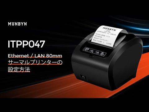 MUNBYN Ethernet / LAN 80mmサーマルプリンターの設定方法 ITPP047