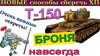 Т-150 Как сберечь ХП и дожить до конца боя на Т 150 (на Т-150 танк) ?