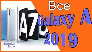 Обзор линейки Samsung Galaxy A 2019 года: Все модели в одном видео