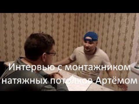 интервью с монтажником натяжных потолков Артёмом