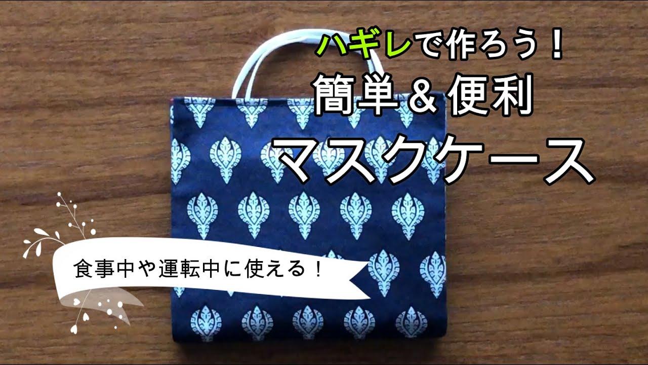 【おうちでDIY】マスクケース 仮置き用!簡単にハギレで作ろう!