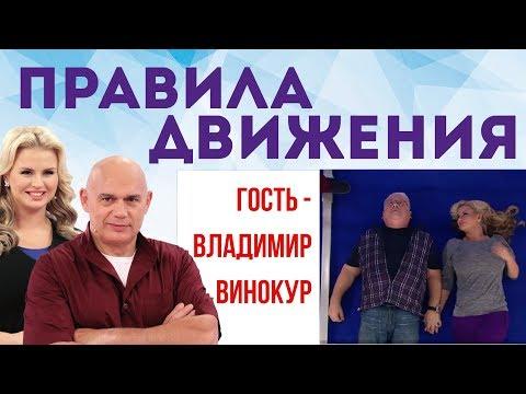 Передача Правила движения. Владимир Винокур выполнил все упражнения Бубновского 0+