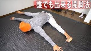 超簡単!体が硬い人でも確実に開脚が出来るようになるストレッチ(腰痛改善&ダイエット効果向上) thumbnail