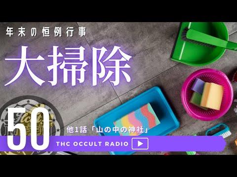 THCオカルトラジオ ep.50「大掃除」「山の中の神社」怪談・不思議な話・人怖を考察 オカルトラジオ