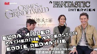 Best Friends Ezra Miller, Eddie Redmayne & Katherine Waterstone 《神奇动物:格林德沃之罪》小雀斑采访