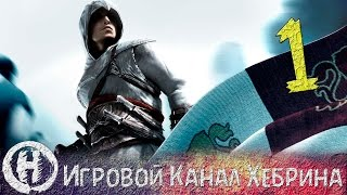 Прохождение Assassin's Creed 2 - Часть 1 (Эцио Аудиторе)
