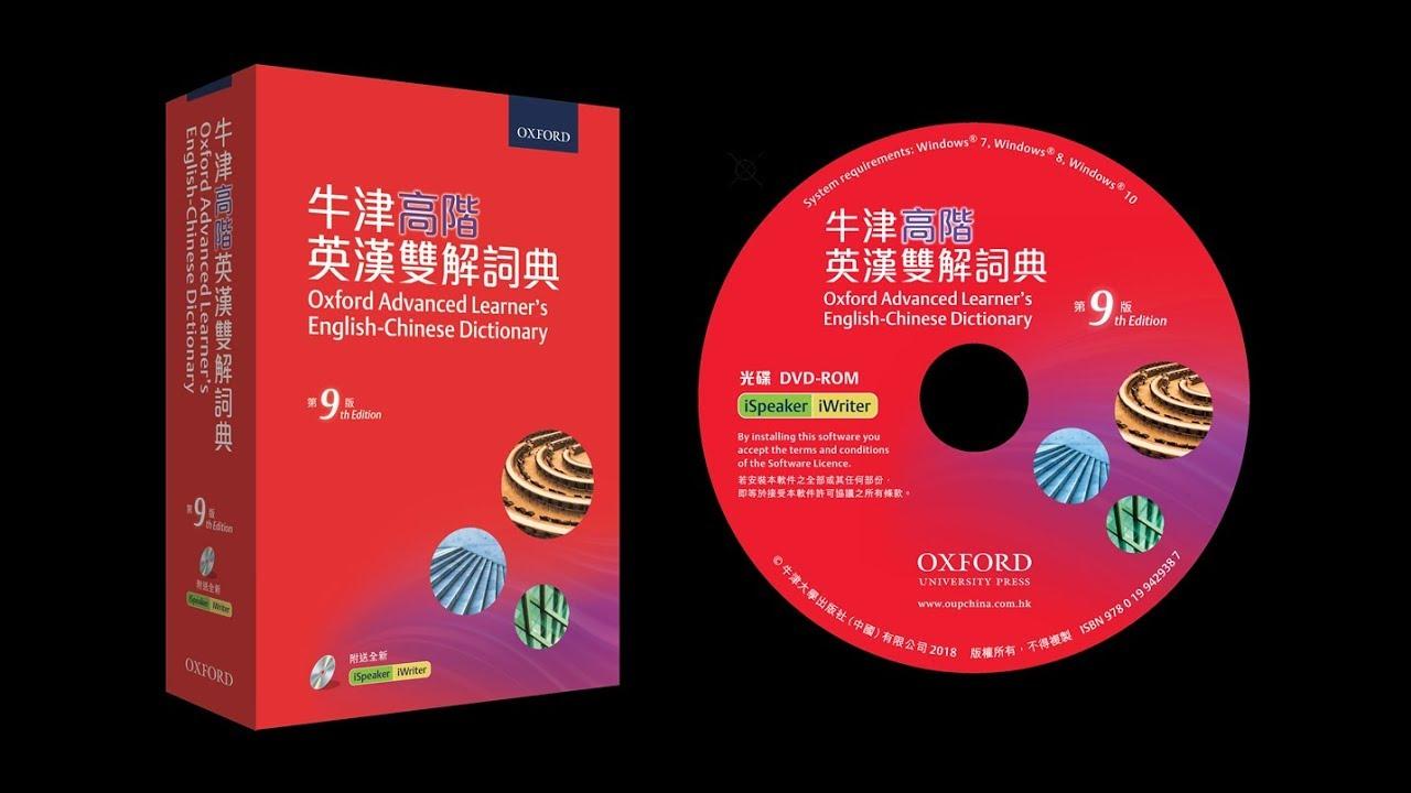Oxford English-Chinese Bilingual Dictionaries   Oxford