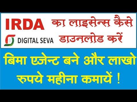 IRDA Certificate kaise dwonload kare ? |  IRDA Certificate कैसे  डाउनलोड  करे ?