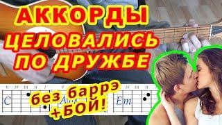 Целовались по дружбе Аккорды 🎸 DeadSea ♪ Разбор песни на гитаре ♫ Бой Текст