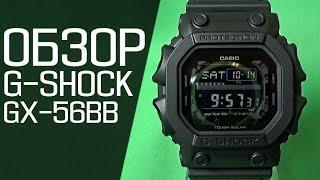 Обзор CASIO G-SHOCK GX-56BB-1D | Где купить со скидкой