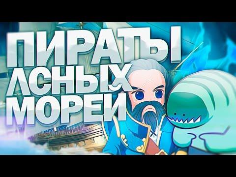 видео: Пираты лсных морей #3 [Милый аппарат]