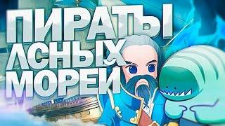Пираты лсных морей #3 [Милый аппарат]