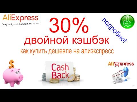 Двойной кэшбэк Aliexpress 30%. Как получить двойной кэшбэк Алиэкспресс ePN
