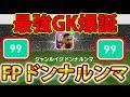 #184【ウイイレアプリ2019】最強GK爆誕!!FPドンナルンマレベルMAX!!
