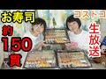 生放送 コストコのお寿司150貫食べながら話します 双子 大食い mp3