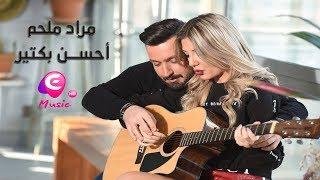 مراد ملحم - احسن بكتير   / (Official Music Video) Murad Melhem - a7san bekteer