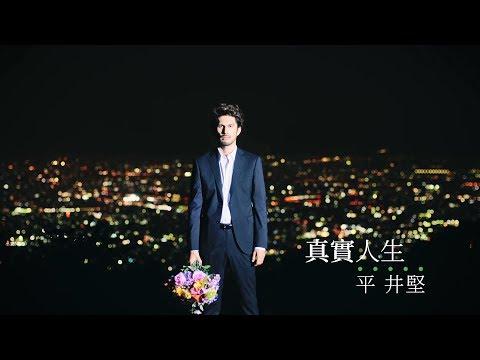 平井堅/真實人生 (中文字幕短版) 日劇『使命和正義』主題曲